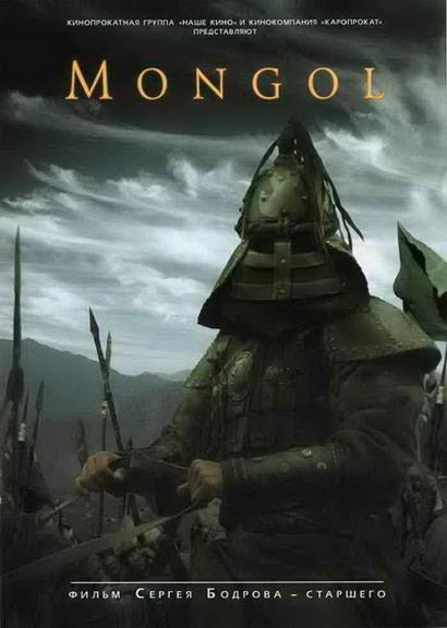 Название фильма монгол