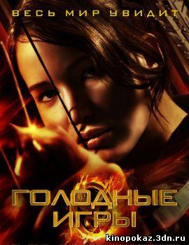 Голодные игры (2012) смотреть онлайн или скачать фильм ...